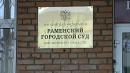 Администрации Раменского пора идти под суд