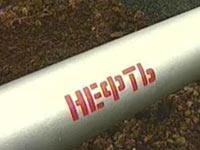 В Троицком районе ликвидировали криминальную врезку