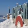 """Центр спорта и отдыха Демино: Отдых зимой в """"Демино"""""""