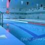 Спортивно-развлекательный парк Дракино: Крытый бассейн