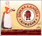 Шоколадница в Жуковском